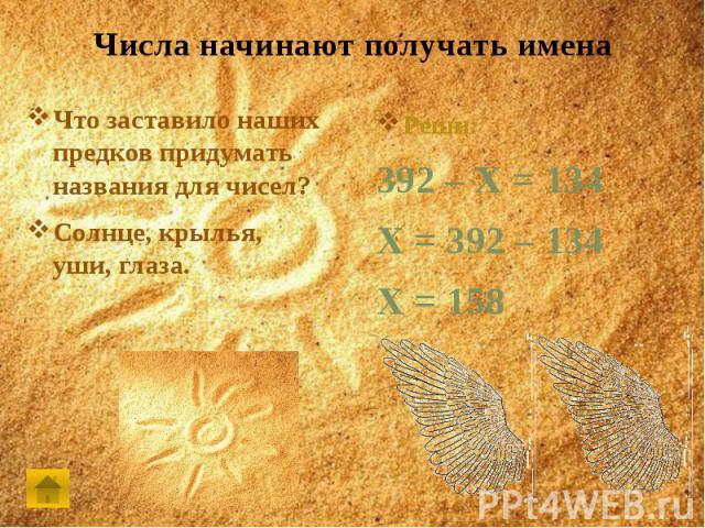 Числа начинают получать именаЧто заставило наших предков придумать названия для чисел?Солнце, крылья, уши, глаза.