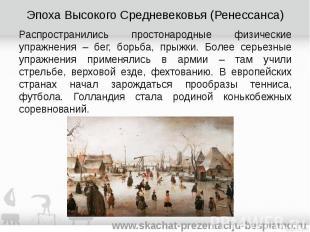 Эпоха Высокого Средневековья (Ренессанса) Распространились простонародные физиче