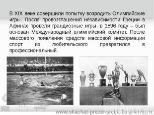 В XIX веке совершили попытку возродить Олимпийские игры. После провозглашения не