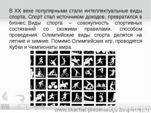 В ХХ веке популярными стали интеллектуальные виды спорта. Спорт стал источником