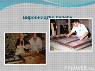 Стародавні технологіївиготовленняпаперу Виробництво паперу