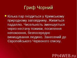 Кілька пар гніздиться у Кримському природному заповіднику. Живиться падаллю. Чис