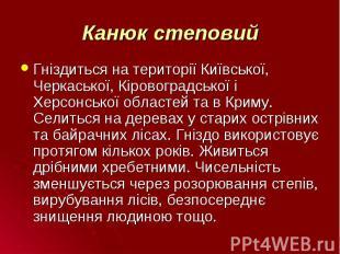 Гніздиться на території Київської, Черкаської, Кіровоградської і Херсонської обл