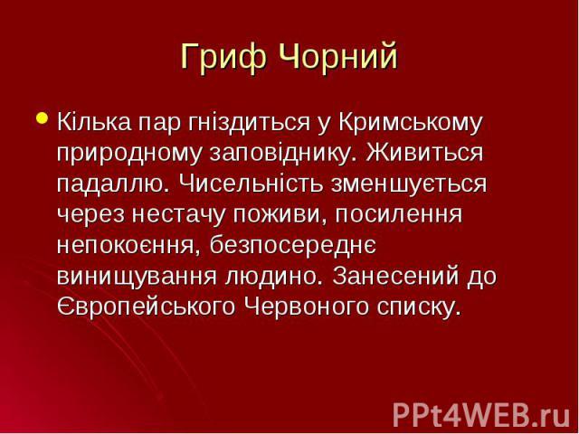 Кілька пар гніздиться у Кримському природному заповіднику. Живиться падаллю. Чисельність зменшується через нестачу поживи, посилення непокоєння, безпосереднє винищування людино. Занесений до Європейського Червоного списку. Кілька пар гніздиться у Кр…