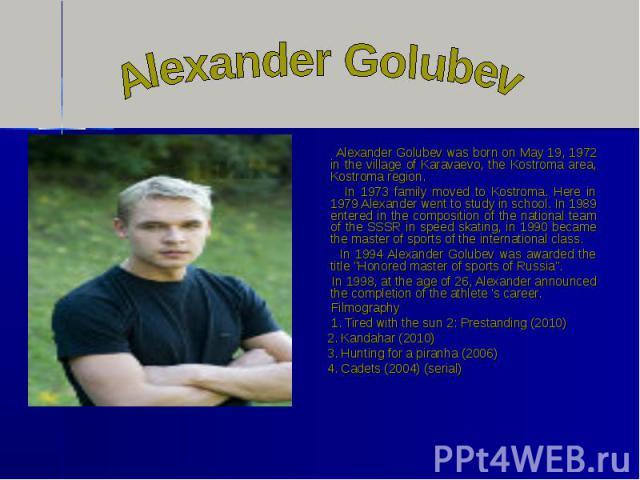 Alexander Golubev was born on May 19, 1972 in the village of Karavaevo, the Kostroma area, Kostroma region. Alexander Golubev was born on May 19, 1972 in the village of Karavaevo, the Kostroma area, Kostroma region. In 1973 family moved to Kostroma.…