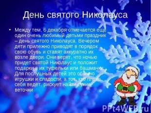 Между тем, 6 декабря отмечается еще один очень любимый детьми праздник – день св