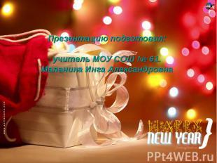 Презентацию подготовил:Презентацию подготовил: учитель МОУ СОШ № 61. Маланина Ин