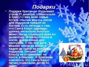 Подарки британцы открывают утром 25 декабря, обязательно в присутствии всей семь