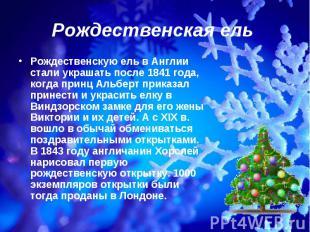 Рождественскую ель в Англии стали украшать после 1841 года, когда принц Альберт