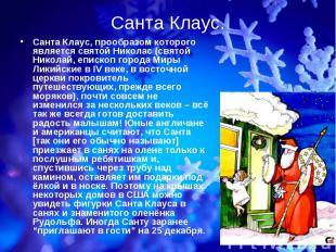 Санта Клаус, прообразом которого является святой Николас (святой Николай, еписко