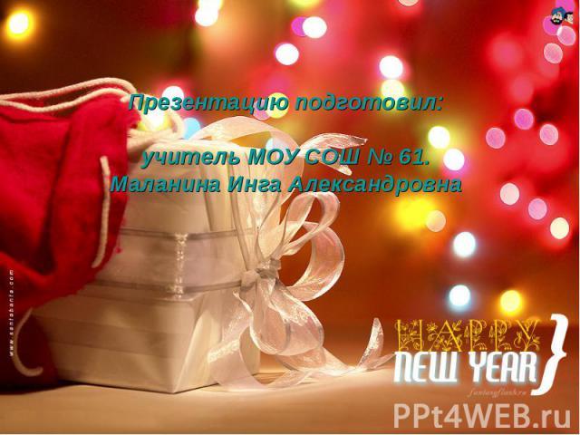 Презентацию подготовил:Презентацию подготовил: учитель МОУ СОШ № 61. Маланина Инга Александровна