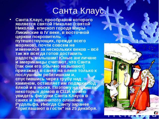 Санта Клаус, прообразом которого является святой Николас (святой Николай, епископ города Миры Ликийские в IV веке, в восточной церкви покровитель путешествующих, прежде всего моряков), почти совсем не изменился за нескольких веков – всё так же всегд…