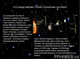 Что представляет собой Солнечная система? В солнечной системе 8 наиболее крупных