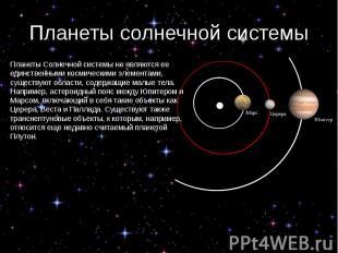 Планеты солнечной системы Планеты Солнечной системы не являются ее единственными