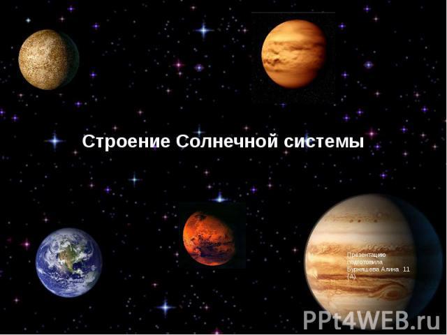 Строение Солнечной системы