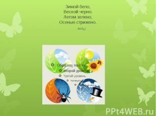 Зимой бело, Весной черно. Летом зелено, Осенью стрижено.