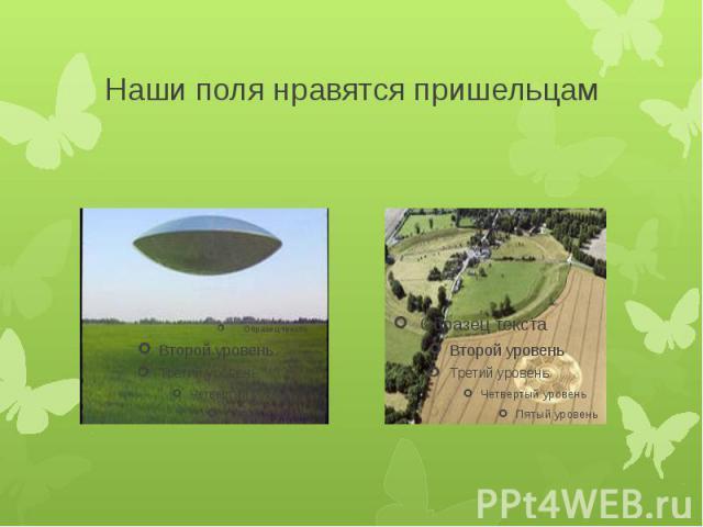 Наши поля нравятся пришельцам