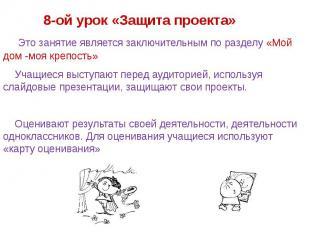 8-ой урок «Защита проекта» Это занятие является заключительным по разделу «Мой д