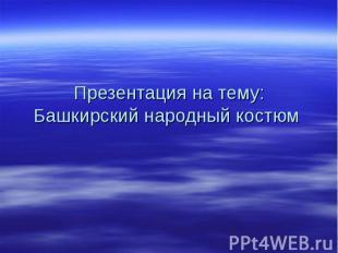 Презентация на тему: Башкирский народный костюм