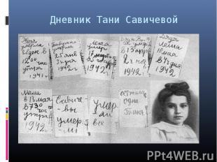 8 сентября 1941 г. - 27 января 1944 г. 8 сентября 1941 г. - 27 января 1944 г.