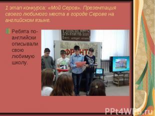 1 этап конкурса: «Мой Серов». Презентация своего любимого места в городе Серове