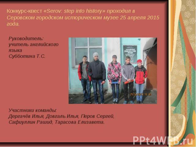 Конкурс-квест «Serov: step into history» проходил в Серовском городском историческом музее 25 апреля 2015 года.