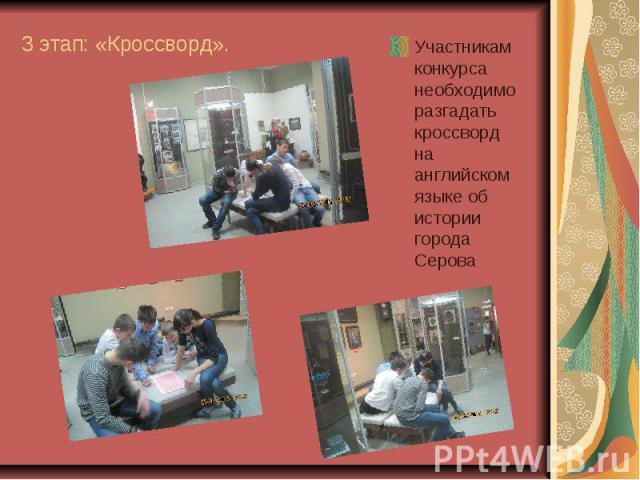 3 этап: «Кроссворд». Участникам конкурса необходимо разгадать кроссворд на английском языке об истории города Серова