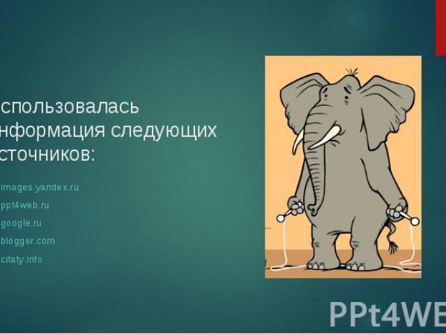 images.yandex.ruimages.yandex.ruppt4web.rugoogle.rublogger.comcitaty.info