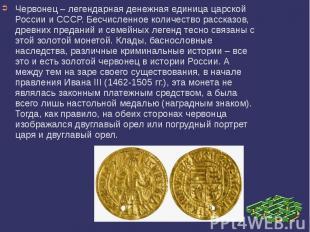 Червонец – легендарная денежная единица царской России и СССР. Бесчисленное коли