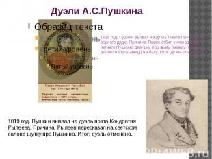 Дуэли А.С.Пушкина 1816 год. Пушкин вызвал на дуэль Павла Ганнибала, родного дядю