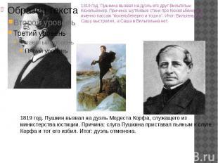 1819 год. Пушкина вызвал на дуэль его друг Вильгельм Кюхельбекер. Причина: шутли