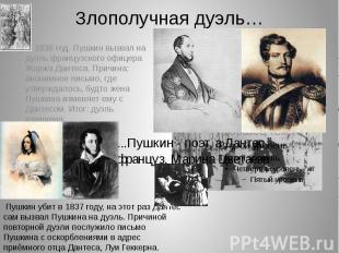 Злополучная дуэль… 1836 год. Пушкин вызвал на дуэль французского офицера Жоржа Д