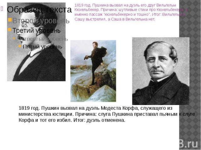 """1819 год. Пушкина вызвал на дуэль его друг Вильгельм Кюхельбекер. Причина: шутливые стихи про Кюхельбекера, а именно пассаж """"кюхельбекерно и тошно"""". Итог: Вильгельм в Сашу выстрелил, а Саша в Вильгельма нет.1819 год. Пушкина вызвал на дуэл…"""