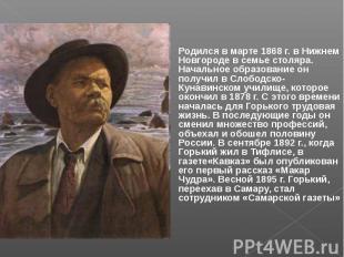 Родился в марте 1868 г. в Нижнем Новгороде в семье столяра. Начальное образовани