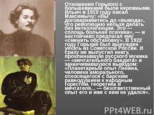 Отношения Горького с большевиками были неровными. Ильич в 1919 году писал Максим