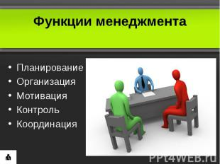 Функции менеджментаПланированиеОрганизацияМотивацияКонтрольКоординация