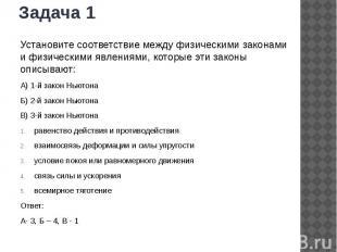 Задача 1Установите соответствие между физическими законами и физическими явления