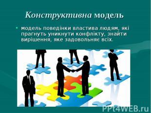 Конструктивна модель модель поведінки властива людям, які прагнуть уникнути конф