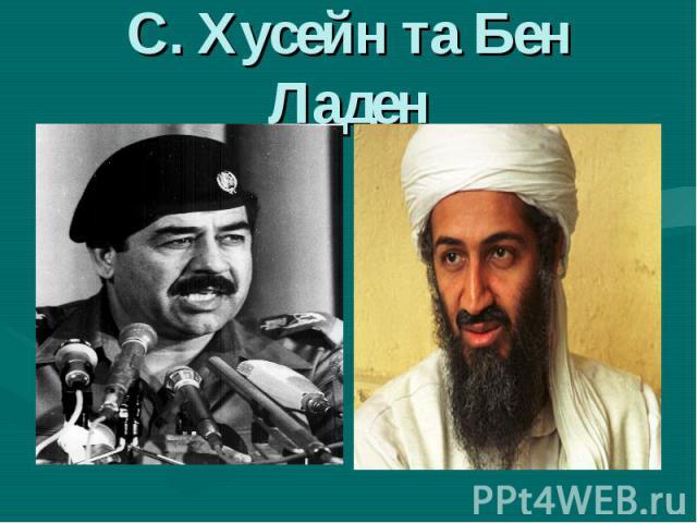 С. Хусейн та Бен Ладен