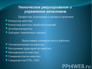 Техническое регулирование и управление качеством Профессии, получаемые в процесс