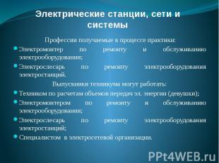 Профессии получаемые в процессе практики: Профессии получаемые в про