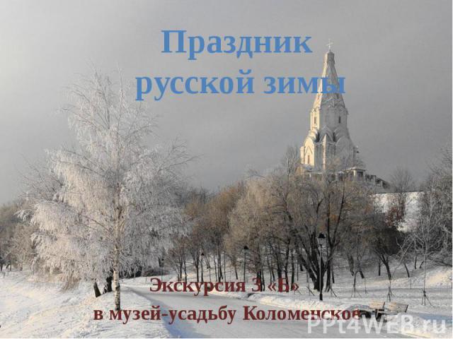 Экскурсия 3 «Б» в музей-усадьбу Коломенское