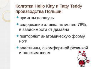 Колготки Hello Kitty и Tatty Teddy производства Польши:приятны наощупьсодержание