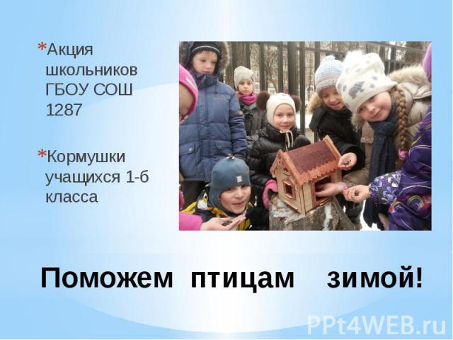 Акция школьников ГБОУ СОШ 1287 Кормушки учащихся 1-б класса Поможем птицам зимой!