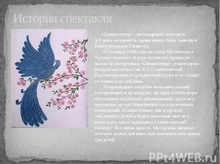 История спектакля «Синяя птица» - легендарный спектакль XX века, который по прав