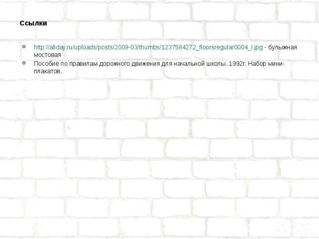http://allday.ru/uploads/posts/2009-03/thumbs/1237584272_floorsregular0004_l.jpg - булыжная мостовая http://allday.ru/uploads/posts/2009-03/thumbs/1237584272_floorsregular0004_l.jpg - булыжная мостовая Пособие по правилам дорожного движения для нача…