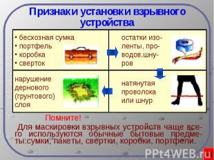 Признаки установки взрывного устройства Помните! Для маскировки взрывных устройс