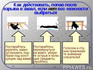 Как действовать, попав после взрыва в завал, если нет воз -можности выбраться