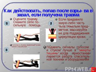 Как действовать, попав после взры- ва в завал, если получена травма Подавать сиг