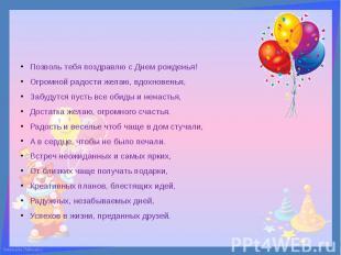 Позволь тебя поздравлю с Днем рожденья! Огромной радости желаю, вдохновенья, Заб
